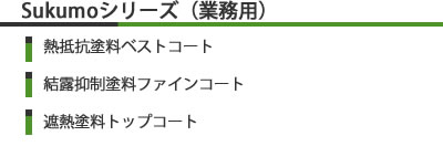 Sukumiシリーズ(業務用)