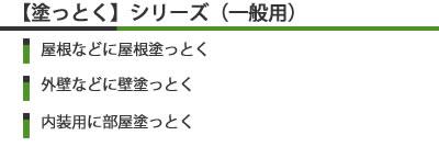 【塗っとく】シリーズ(一般用)